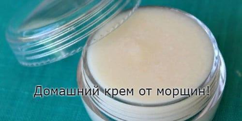 Домашний крем от морщин
