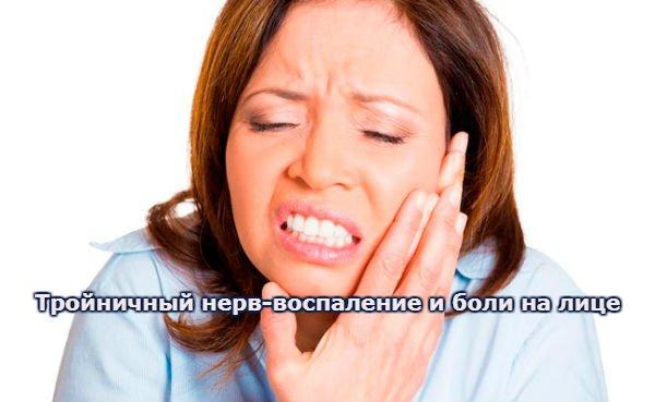 Тройничный нерв-воспаление и боли на лице