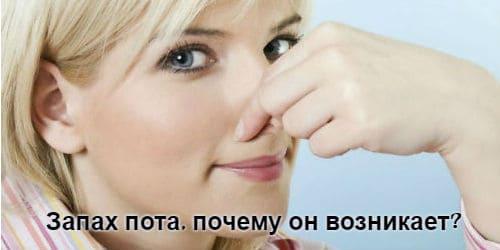 Диагностика заболеваний по запаху и цвету пота