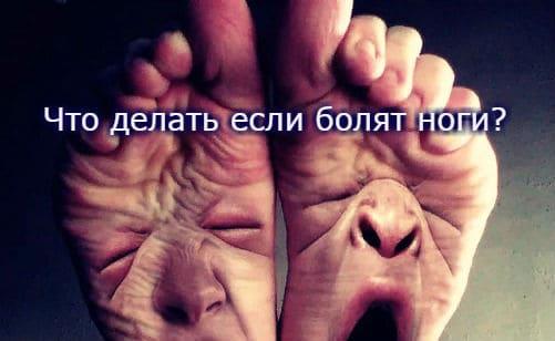 Болят ноги-причины, лечение.