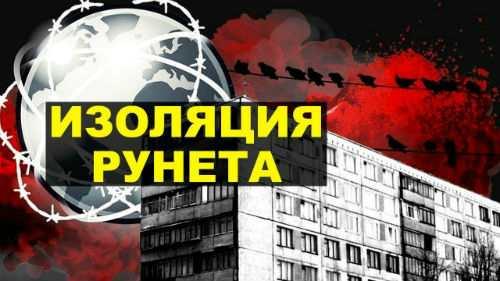 Закон об изоляции рунета